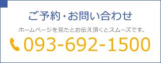 ご予約・お問い合わせ 電話:093-692-1500